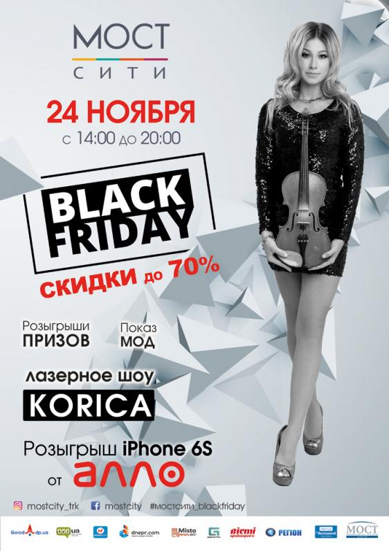 24 ноября - BLACK FRIDAY в МОСТ-сити