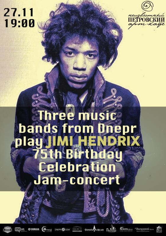 Джем-концерт