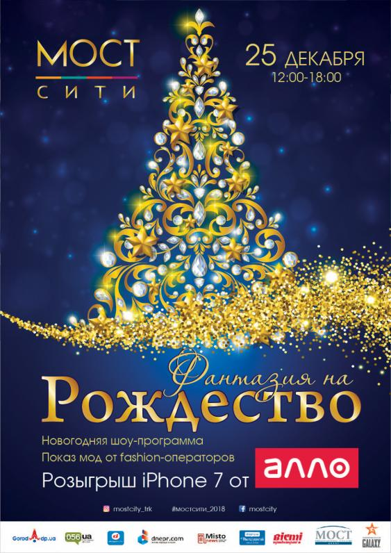 «Фантазия на Рождество» в ТРК МОСТ-сити