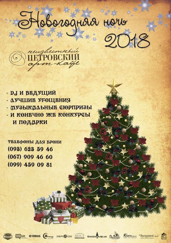 Новогодняя ночь 2018 в Неизвестном Петровском
