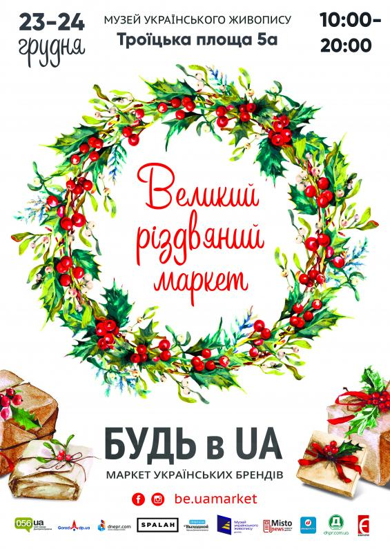 БУДЬ в UA | Великий різдвяний маркет