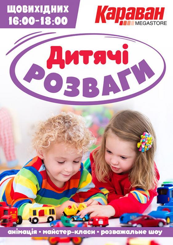 Детские развлечения в январе в ТРЦ Караван!