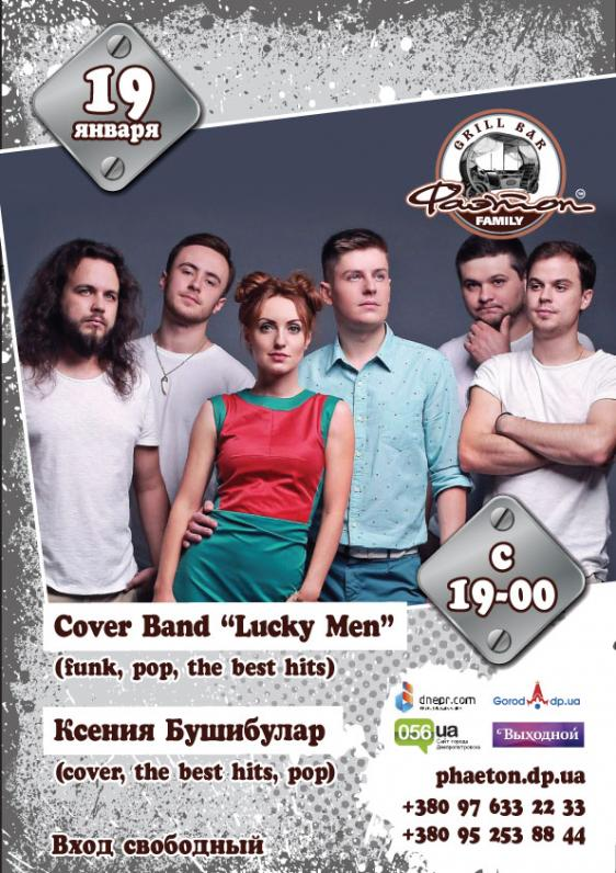 Cover Band Lucky Men & Ксения Бушибулар