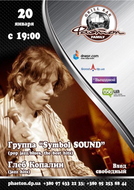 Группа «Symbol Sound» & Глеб Копалин