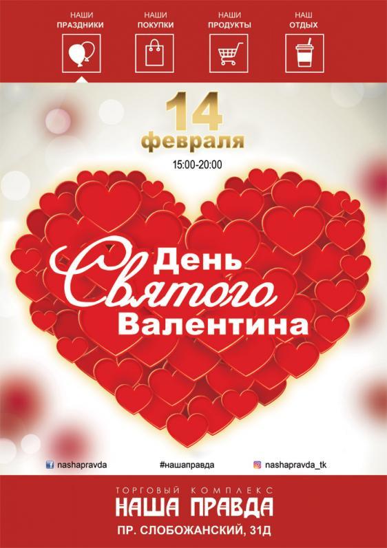 14 февраля в ТК «Наша Правда
