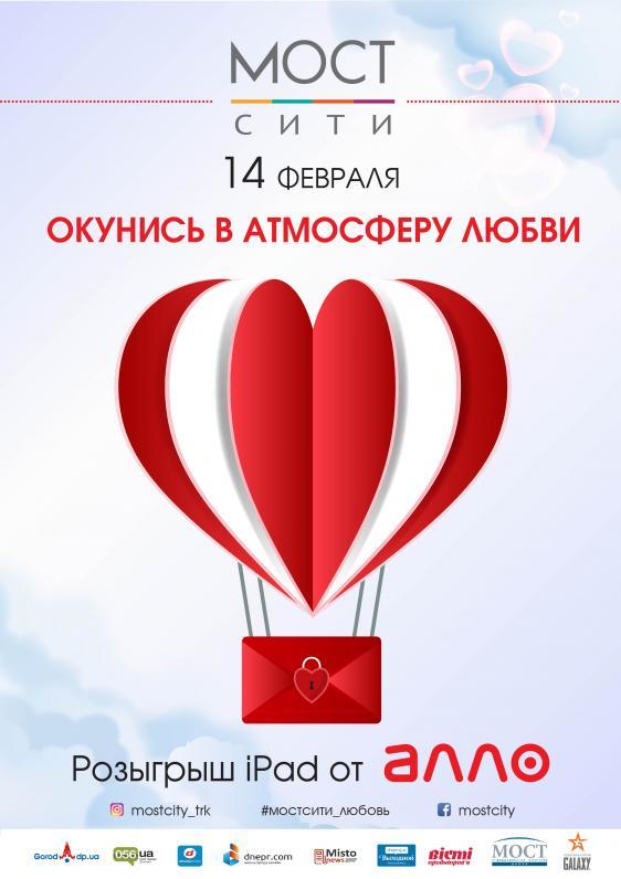 Романтический флешмоб в ТРК МОСТ-сити