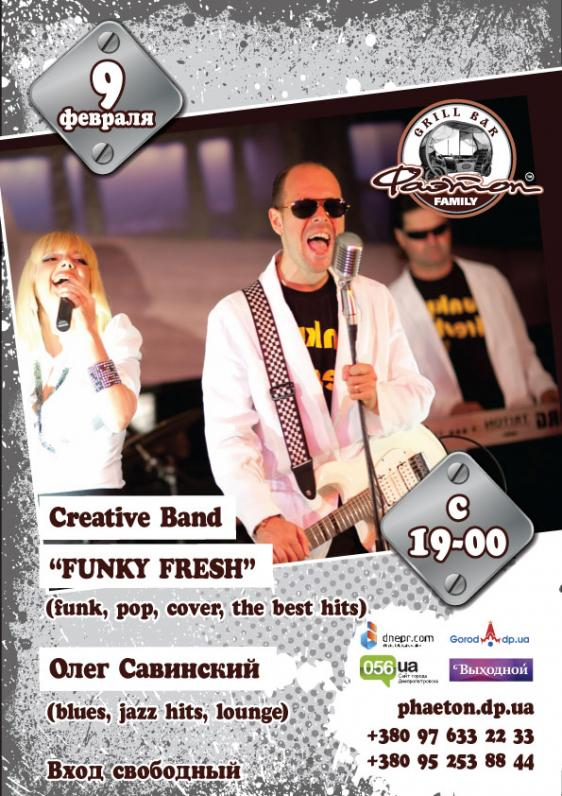 Creative Band Funky fresh & Олег Савинский