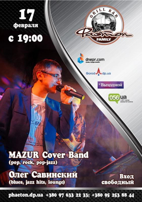 Mazur Cover Band & Ксения Бридж