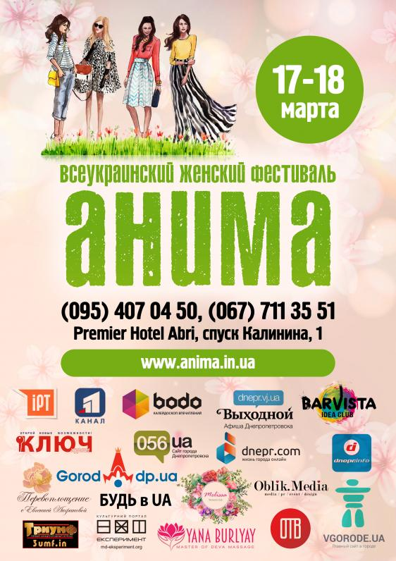17-18 марта VIII Всеукраинский женский фестиваль АНИМА в Днепре!