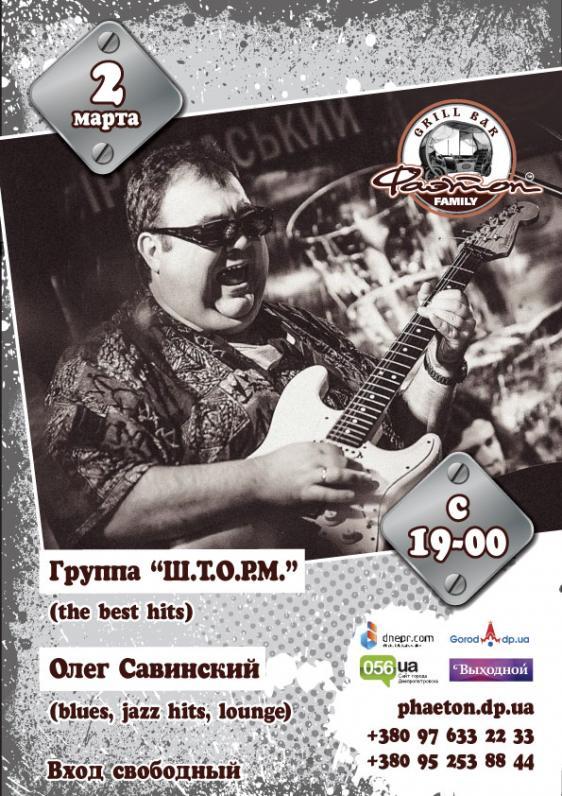 Олег Савинский & Группа Ш.Т.О.Р.М