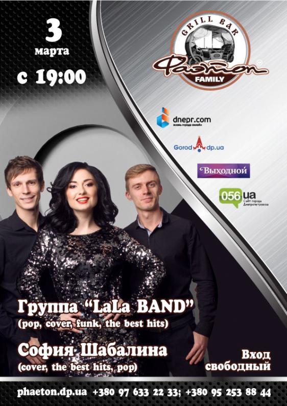 Кавер-группа LaLa Band & София Шабалина
