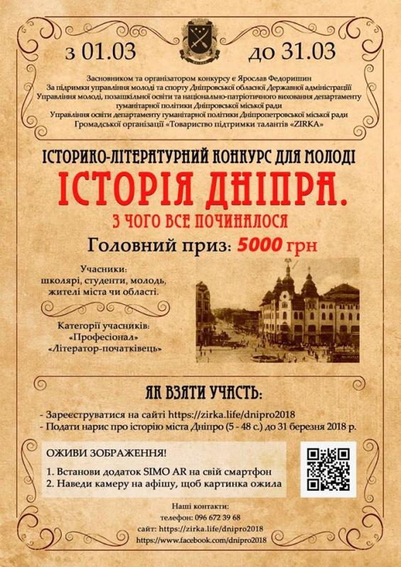 Історико-літературний конкурс для молоді