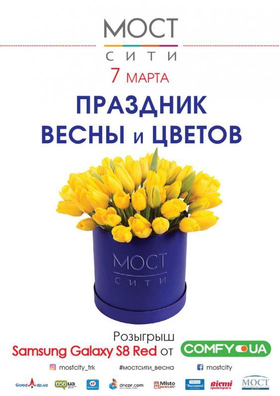 7 Марта - праздник весны и цветов в МОСТ-сити