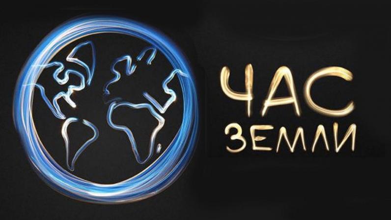 «Час земли»: жителей Днепропетровщины приглашают присоединиться к экологической акции