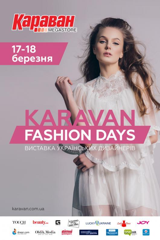 «KARAVAN FASHION DAYS» в ТРЦ Караван