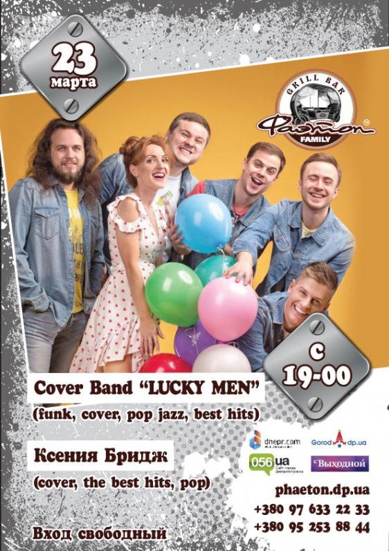 Cover Band Lucky Men & Ксения Бридж