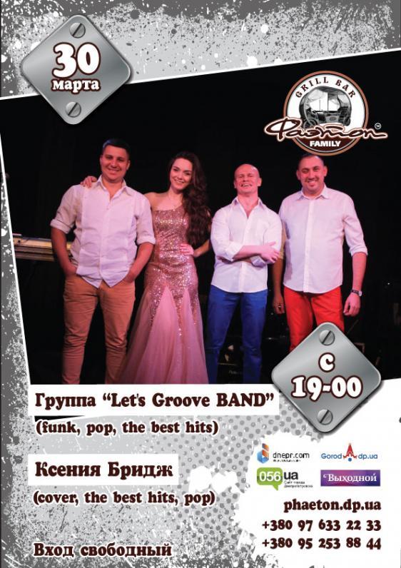 Группа Lets Groove BAND & Ксения Бридж