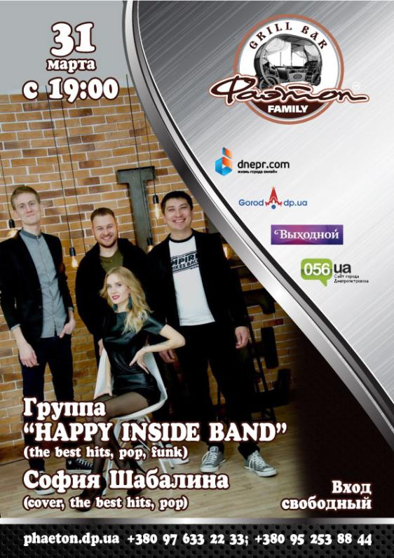 Группа Happy inside band & София Шабалина