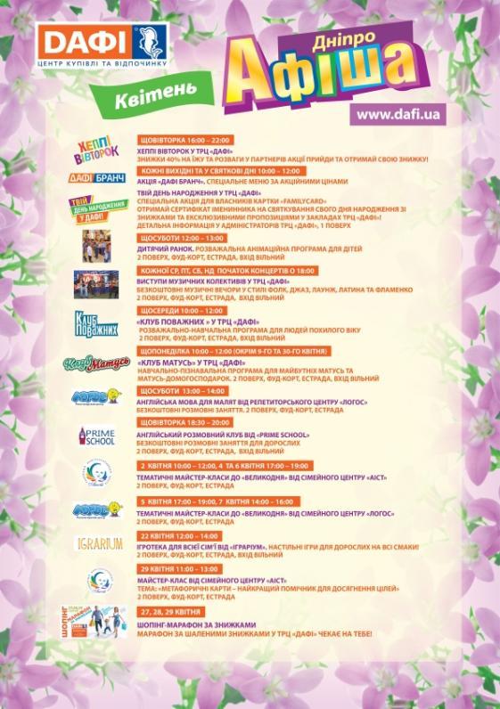 Афиша мероприятий на апрель ТРЦ Дафи