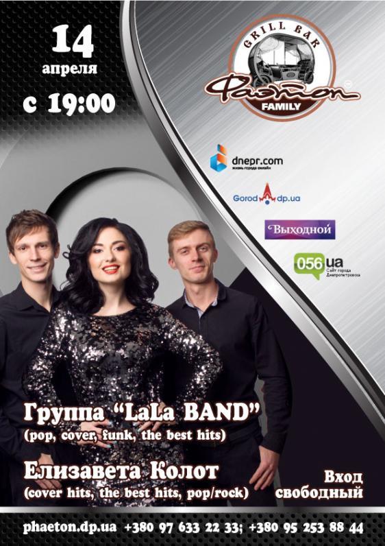 Группа «LaLa BAND» & Елизавета Колот