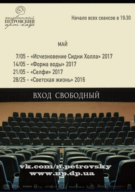 Вечера кино в мае
