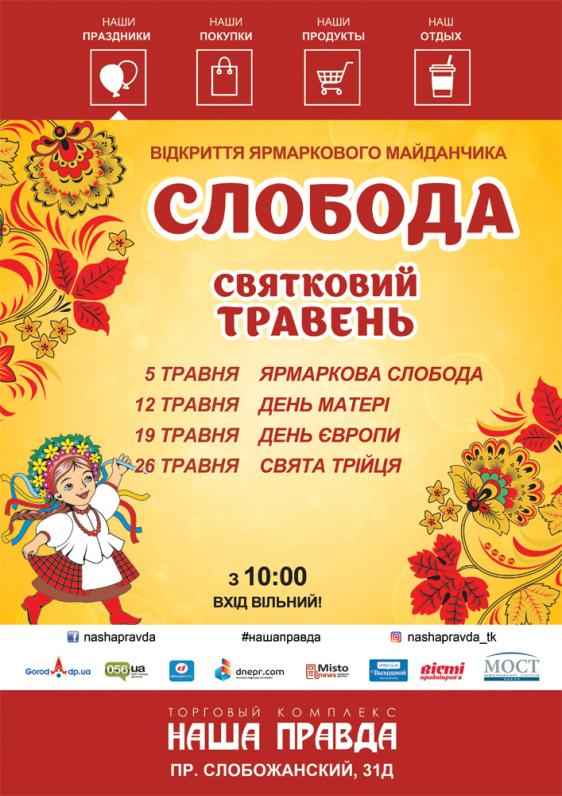 Відкриття майданчика «Ярмаркова СЛОБОДА»