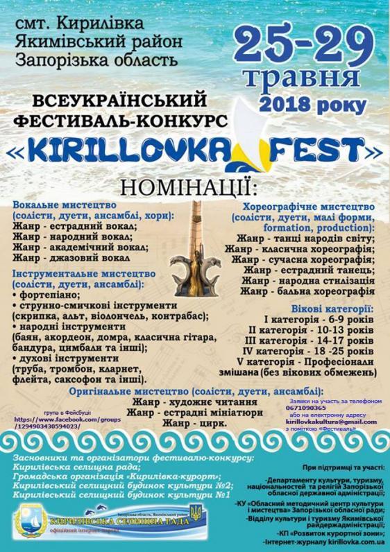Всеукраинский фестиваль