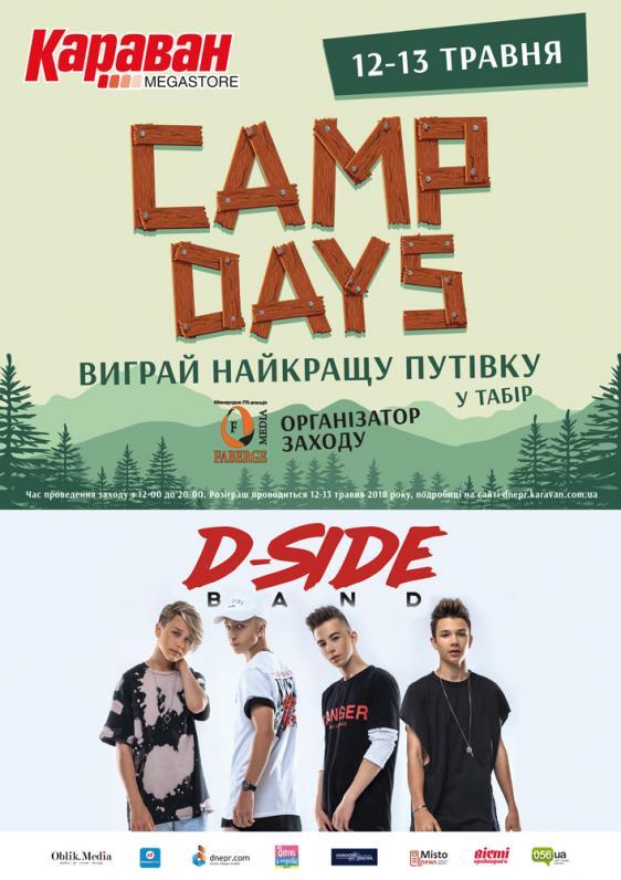 Karavan Camp Days: Яркие школьные каникулы с пользой для детей и взрослых
