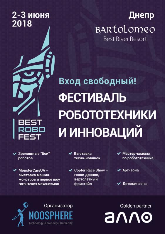 Фестиваль BestRoboFest