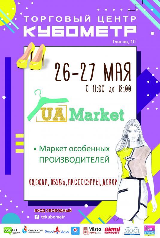 UA Market в торговом центре «Кубометр»