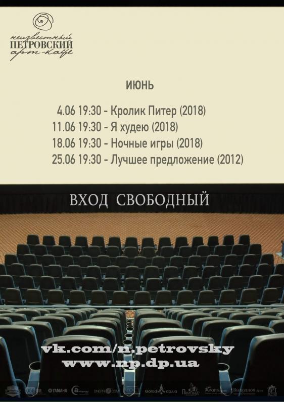 Вечера кино в июне