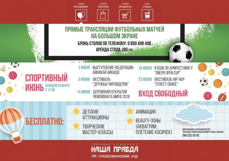 Спортивный июнь в торговом комплексе «Наша Правда»