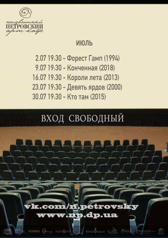 Вечера кино в июле