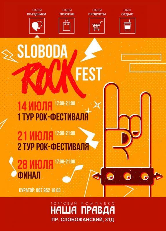 Sloboda ROCK fest в торговом комплексе Наша Правда