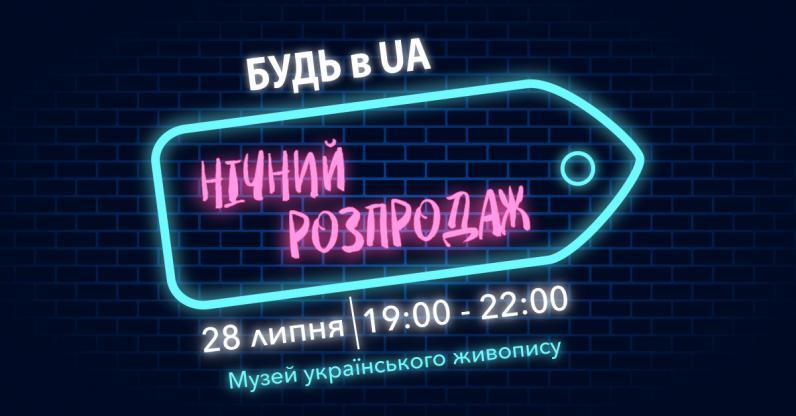 Ночная распродажа БУДЬ в UA