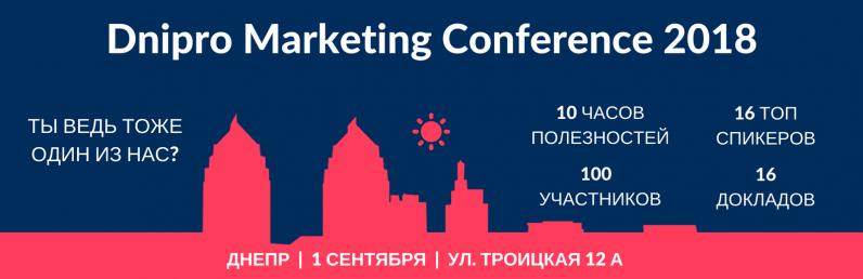 1 сентября пройдет самая масштабная конференция в Днепре по интернет-маркетингу - Dnipro Marketing Conference 2018