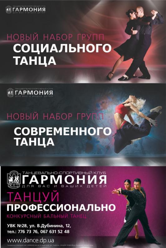 Набор в танцевальные группы