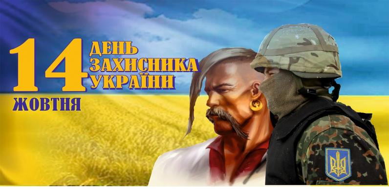 Как в Днепре отметят День защитника Украины