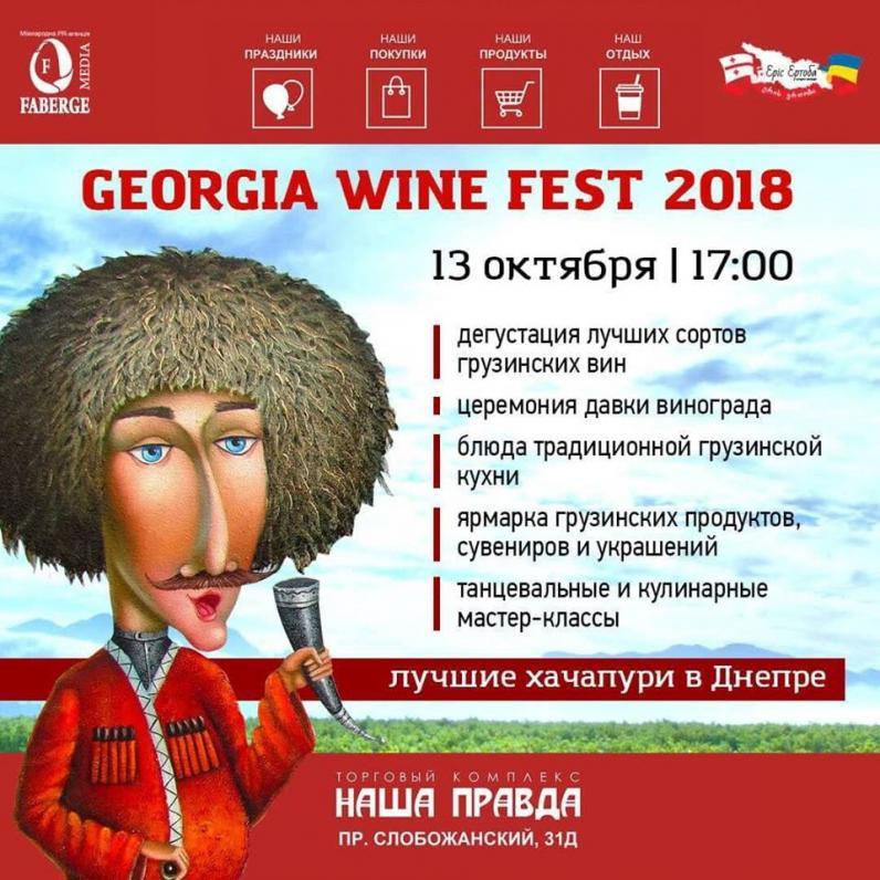 GEORGIA WINE FEST 2018