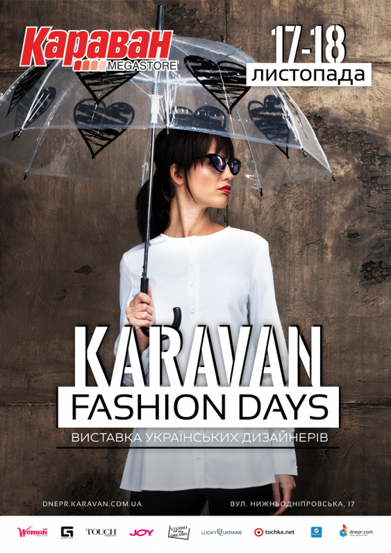 На стиле: Karavan Fashion Days 2018 в Днепре