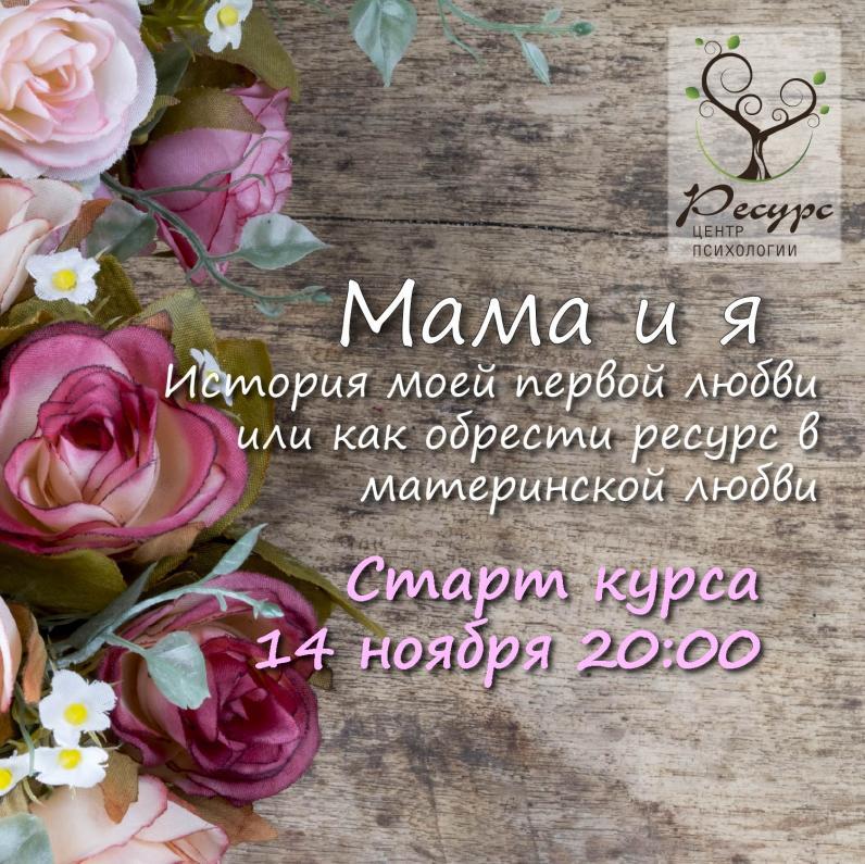Курс Мама и Я