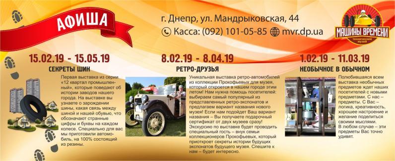 В Днепре пройдет выставка «СЕКРЕТЫ ШИН»