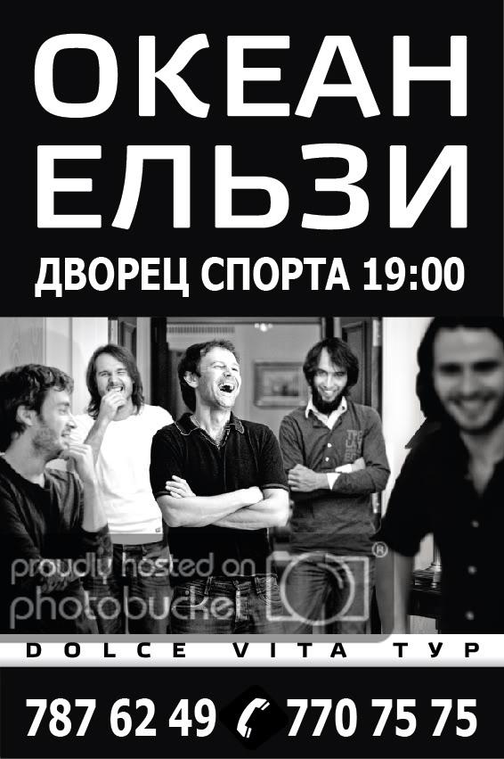 10 июня, Океан Ельзи, украинский тур Dolce Vita 2010, Метеор