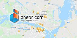 карта веб камер Днепра