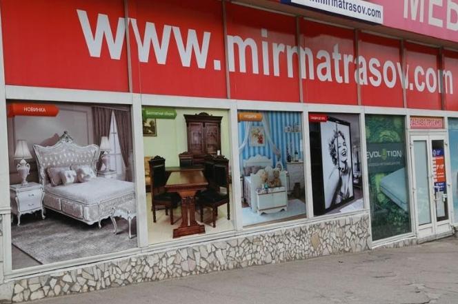 Гипермаркет мебели Мир Матрасов