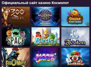Обзор официального сайта Kosmolot
